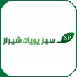 سبز پویان شیراز